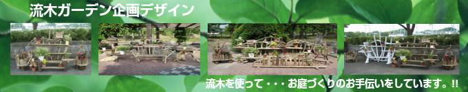 ガーデン企画デザイン