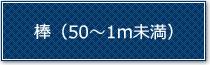 棒(50cm〜1m)