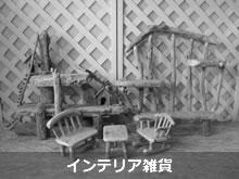インテリア雑貨 流木飾棚・飾り台